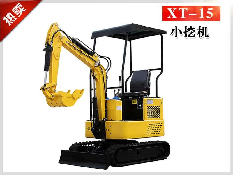 小型挖掘机XT-15型